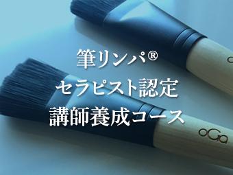 筆リンパ®・セラピスト講師養成コース